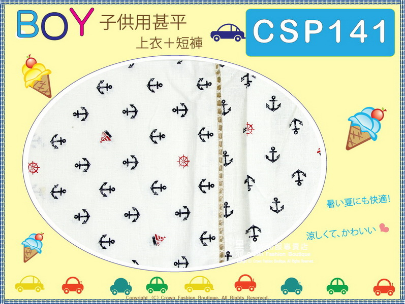 【番號CSP141】日本男童甚平~米白色底海洋圖案130cm-2.jpg