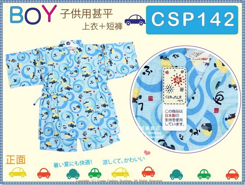 【番號CSP142】日本男童甚平~水藍色底河豚圖案130cm-1.jpg