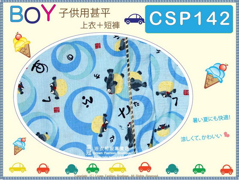 【番號CSP142】日本男童甚平~水藍色底河豚圖案130cm-2.jpg