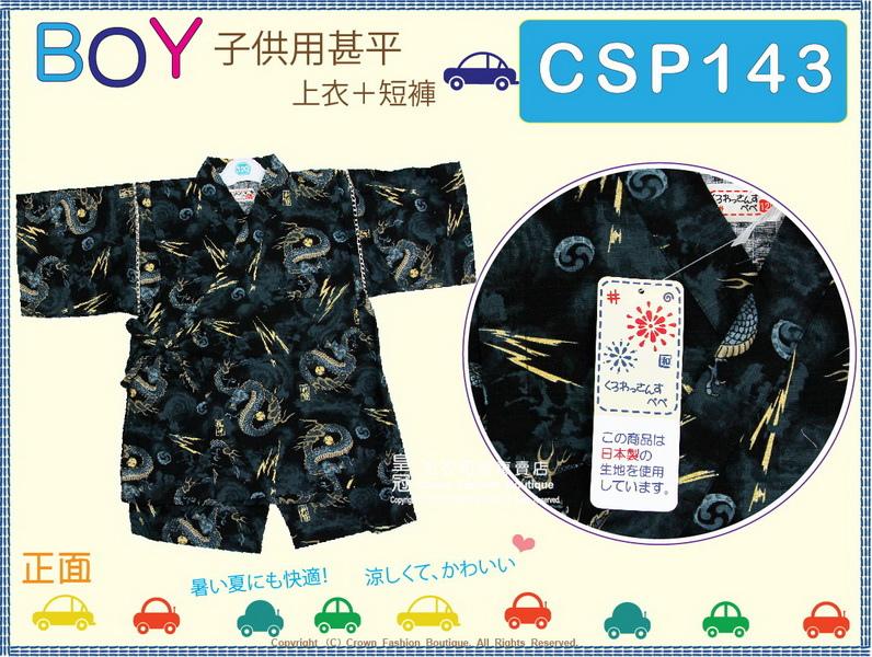 【番號CSP143】日本男童甚平~黑灰色底龍圖案120cm-1.jpg