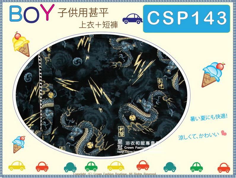 【番號CSP143】日本男童甚平~黑灰色底龍圖案120cm-2.jpg