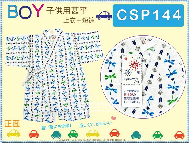 【番號CSP144】日本男童甚平~米白色底蜻蜓圖案100cm-1.jpg
