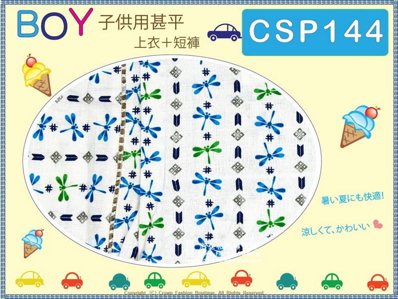 【番號CSP144】日本男童甚平~米白色底蜻蜓圖案100cm-2.jpg