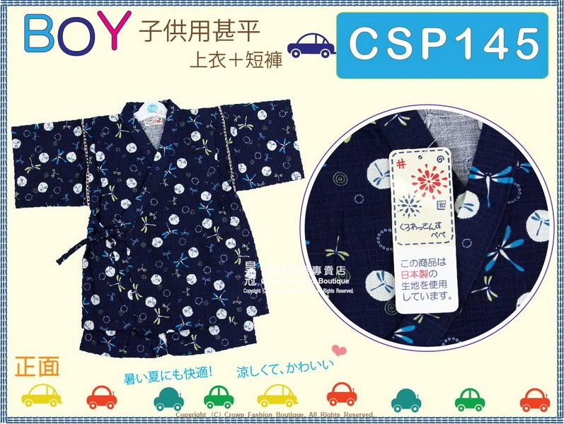 【番號CSP145】日本男童甚平~藍色底蜻蜓圖案120cm-1.jpg