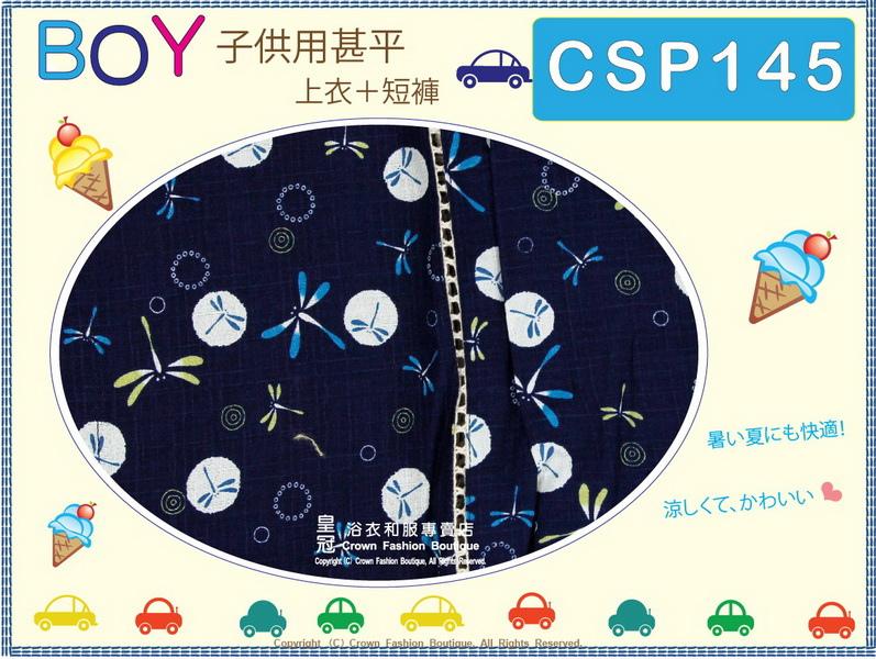 【番號CSP145】日本男童甚平~藍色底蜻蜓圖案120cm-2.jpg
