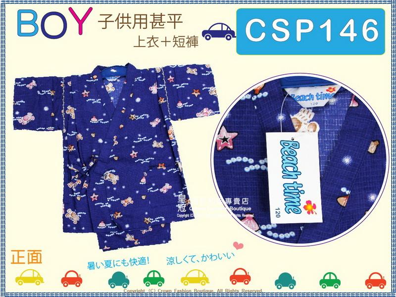【番號CSP146】日本男童甚平~藍色底星星&螃蟹圖案120cm-1.jpg