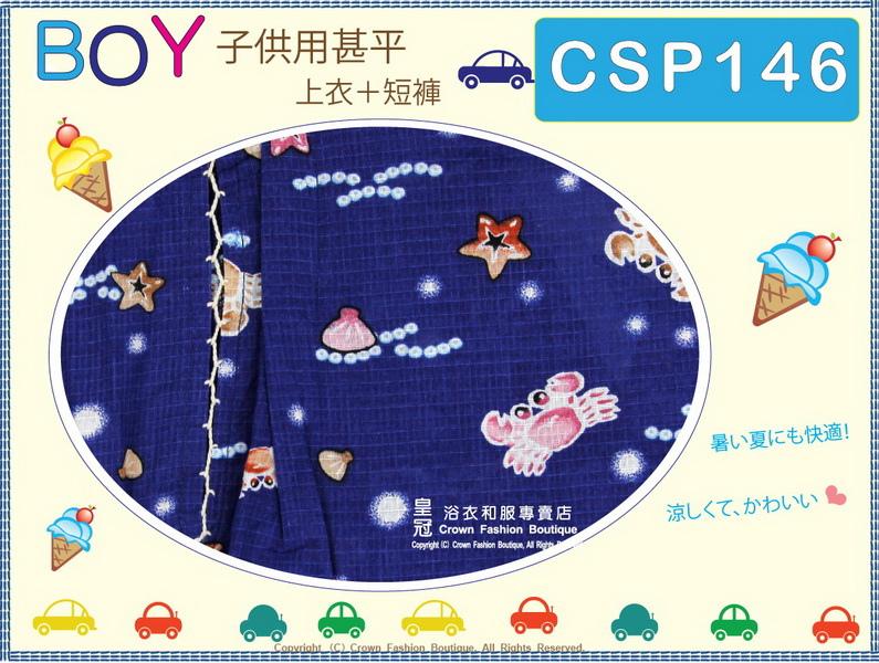 【番號CSP146】日本男童甚平~藍色底星星&螃蟹圖案120cm-2.jpg