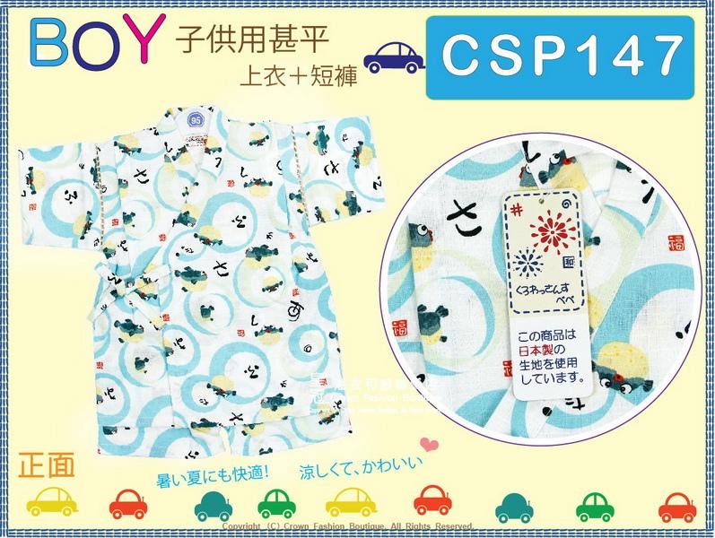 【番號CSP147】日本男童甚平~白色底河豚圖案95cm-1.jpg