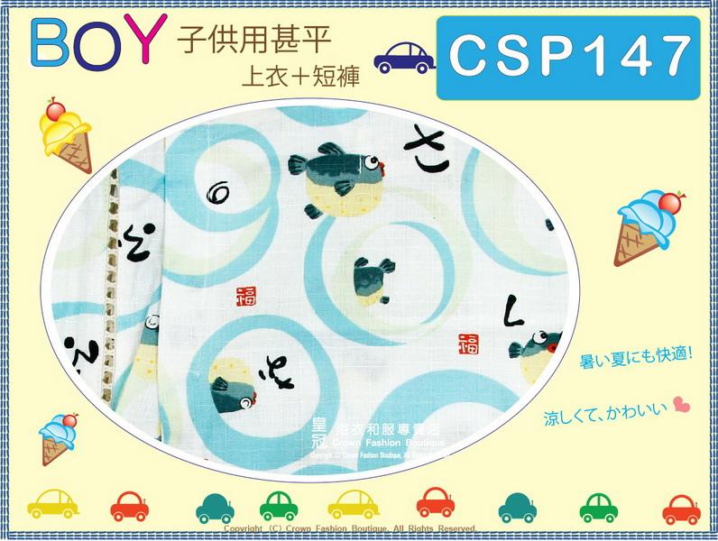 【番號CSP147】日本男童甚平~白色底河豚圖案95cm-2.jpg
