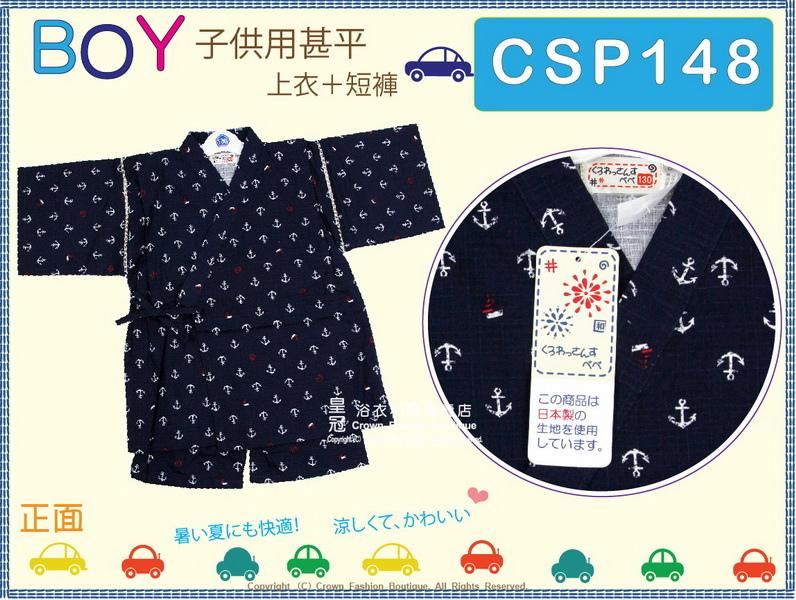 【番號CSP148】日本男童甚平~深藍色底海洋圖案130cm-1.jpg