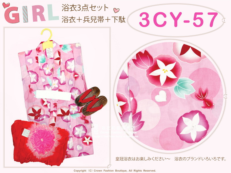 【番號3CY57】女童日本浴衣粉紅色底牽牛花&金魚圖案+兵兒帶+木屐~100cm-1.jpg