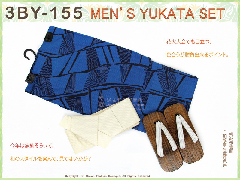 日本男生浴衣【番號 3BY155】寶藍色底黑色圖案浴衣M號+魔鬼氈角帶腰帶+木屐-1.jpg