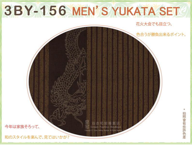 日本男生浴衣【番號 3BY156】咖啡色底龍圖案浴衣M號+魔鬼氈角帶腰帶+木屐-2.jpg