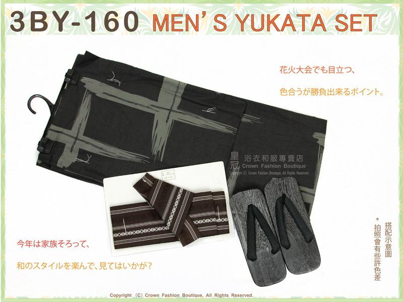 日本男生浴衣【番號 3BY160】深墨綠色底灰色圖案浴衣L號+魔鬼氈角帶腰帶+木屐-1.jpg