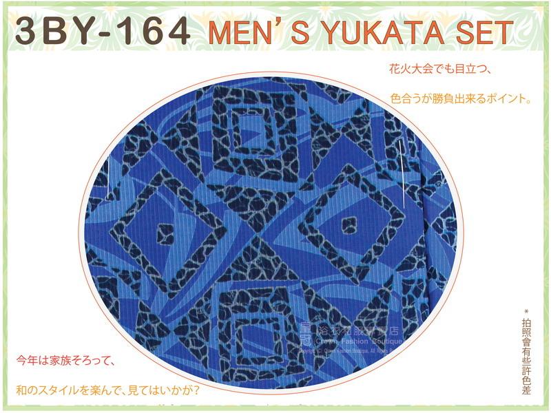 日本男生浴衣【番號 3BY164】深藍色底寶藍色圖案浴衣LL號+魔鬼氈角帶腰帶+木屐-2.jpg