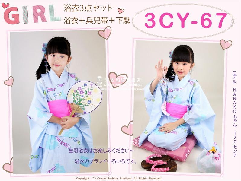 【番號3CY67】女童日本浴衣淡藍色底蜻蜓圖案+兵兒帶+木屐~120cm-1.jpg