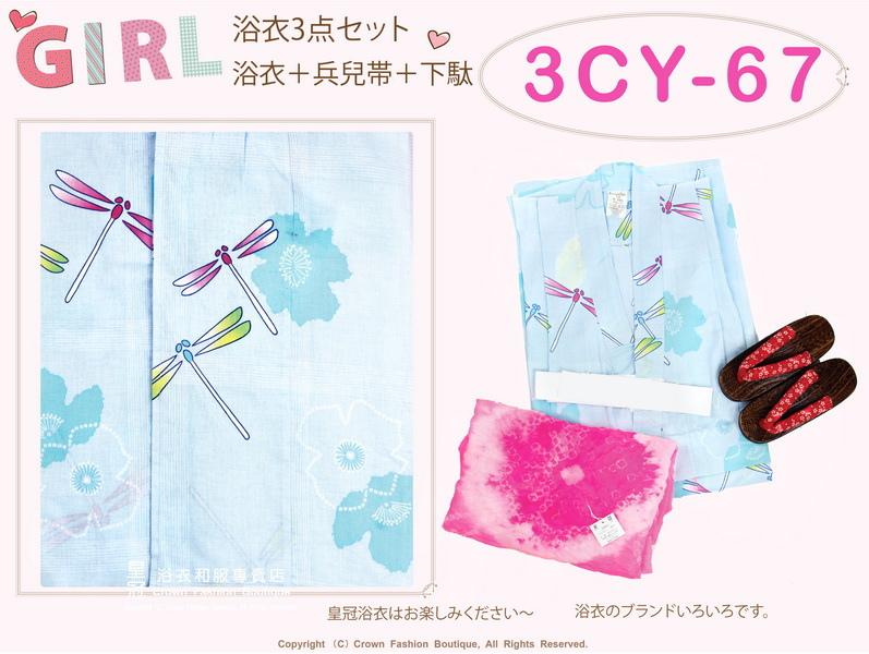 【番號3CY67】女童日本浴衣淡藍色底蜻蜓圖案+兵兒帶+木屐~120cm-2.jpg