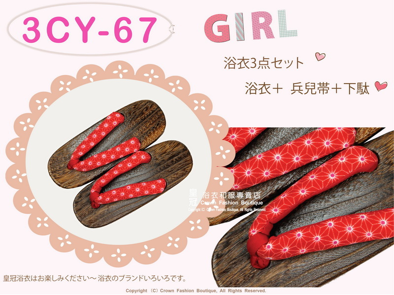 【番號3CY67】女童日本浴衣淡藍色底蜻蜓圖案+兵兒帶+木屐~120cm-3.jpg