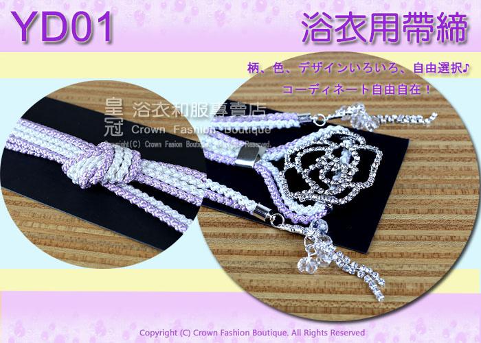 【番號YD01】浴衣用帶締 紫白亮鑽花型2.jpg