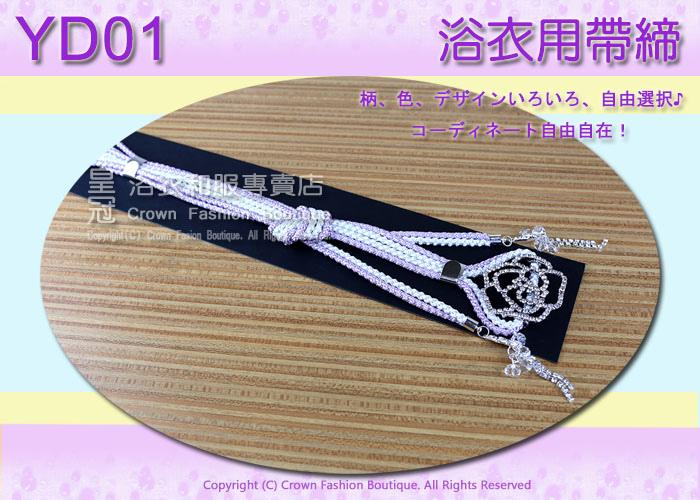 【番號YD01】浴衣用帶締 紫白亮鑽花型.jpg