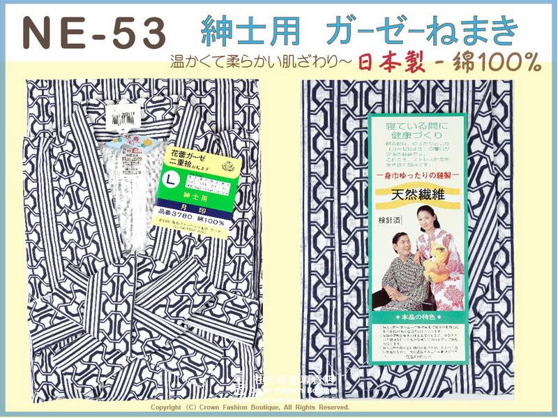 【番號NE53】高級日本棉紗睡袍睡衣附綁帶~男生白色底藍紋L號㊣日本製-1.jpg