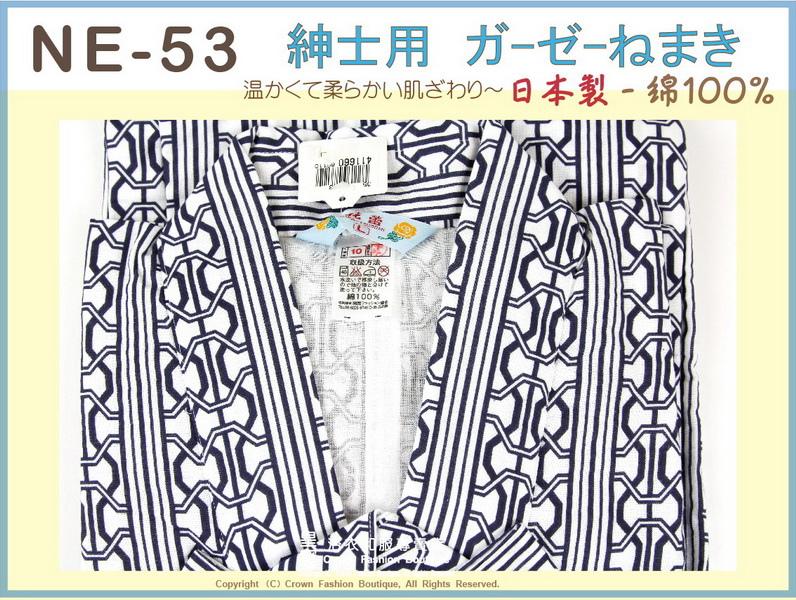 【番號NE53】高級日本棉紗睡袍睡衣附綁帶~男生白色底藍紋L號㊣日本製-2.jpg