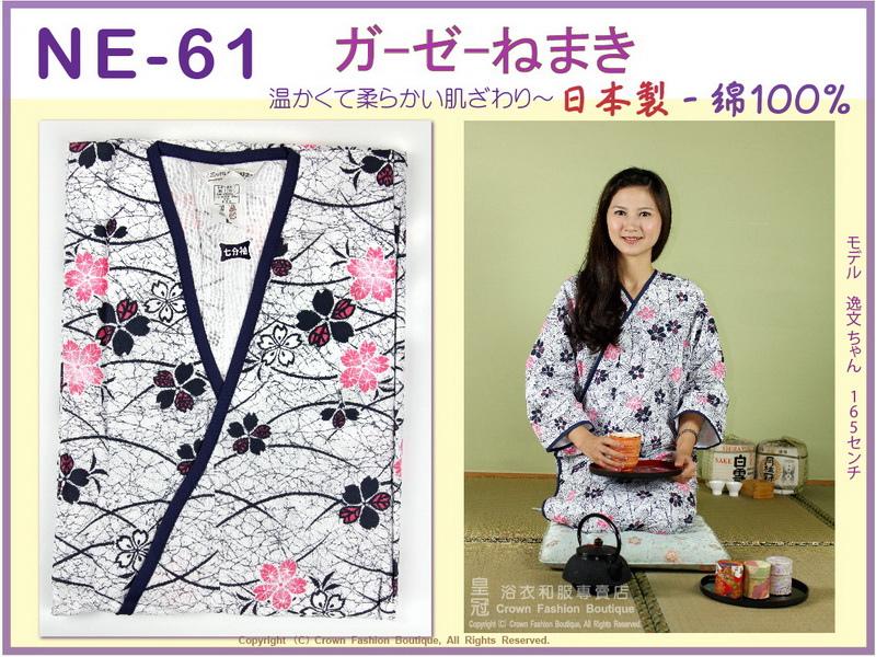 【番號NE61】高級日本棉紗睡袍睡衣附綁帶~女生白色底櫻花L號㊣日本製-2.jpg