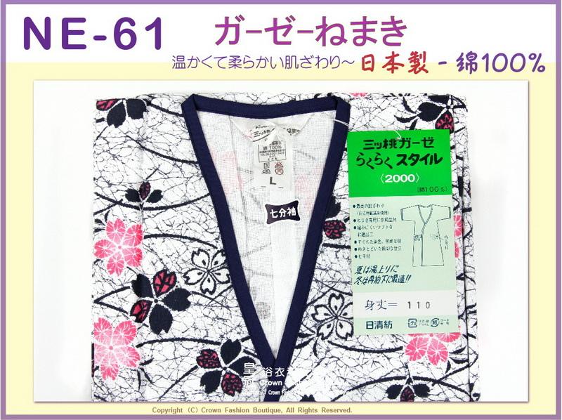 【番號NE61】高級日本棉紗睡袍睡衣附綁帶~女生白色底櫻花L號㊣日本製-3.jpg