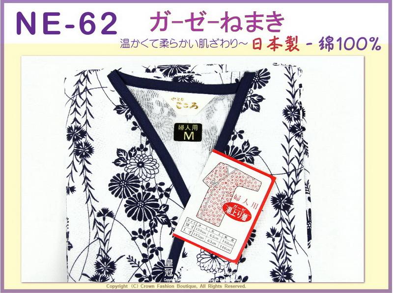 【番號NE62】高級日本棉紗睡袍睡衣附綁帶~女生白色底藍色花卉M號㊣日本製-2.jpg