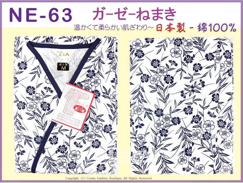 【番號NE63】高級日本棉紗睡袍睡衣附綁帶~女生白色底藍色花卉M號㊣日本製-1.jpg