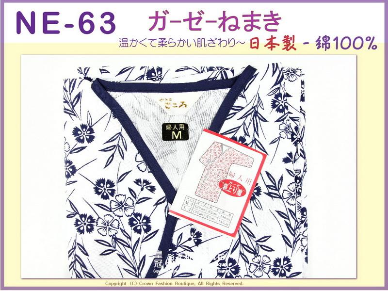 【番號NE63】高級日本棉紗睡袍睡衣附綁帶~女生白色底藍色花卉M號㊣日本製-2.jpg