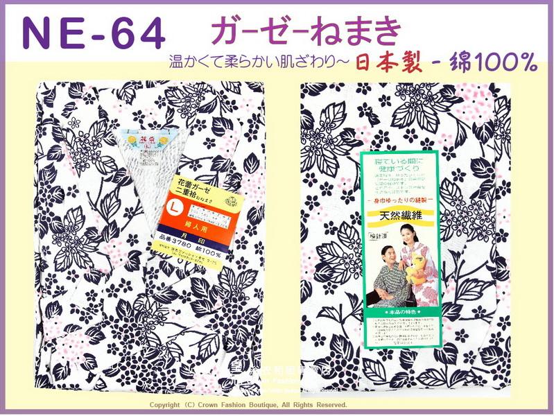 【番號NE64】高級日本棉紗睡袍睡衣附綁帶~女生白色底花卉圖案L號㊣日本製-1.jpg