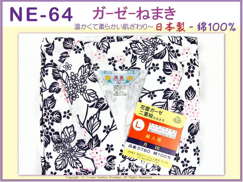 【番號NE64】高級日本棉紗睡袍睡衣附綁帶~女生白色底花卉圖案L號㊣日本製-2.jpg