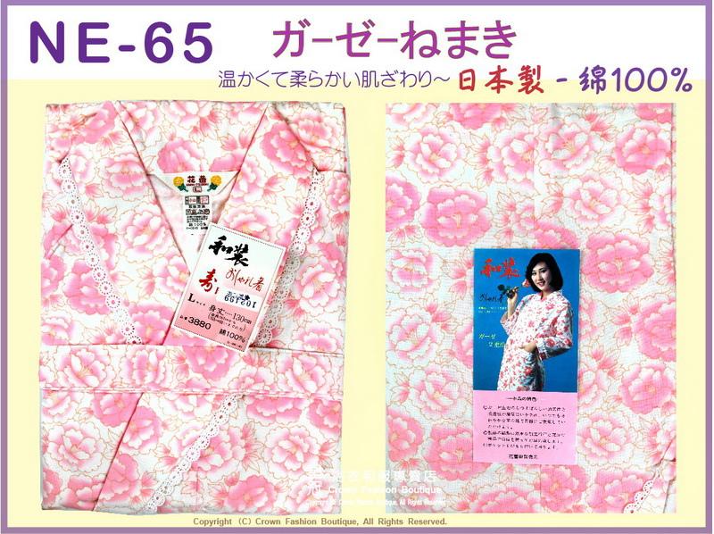 【番號NE65】高級日本棉紗睡袍睡衣附綁帶~女生白色底粉紅花卉L號㊣日本製-1.jpg