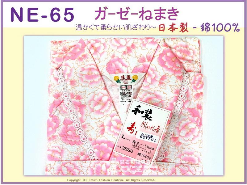 【番號NE65】高級日本棉紗睡袍睡衣附綁帶~女生白色底粉紅花卉L號㊣日本製-2.jpg