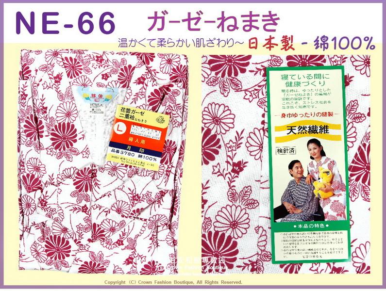 【番號NE66】高級日本棉紗睡袍睡衣附綁帶~女生白色底紅色花卉L號㊣日本製-1.jpg