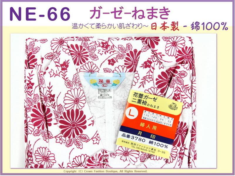 【番號NE66】高級日本棉紗睡袍睡衣附綁帶~女生白色底紅色花卉L號㊣日本製-2.jpg