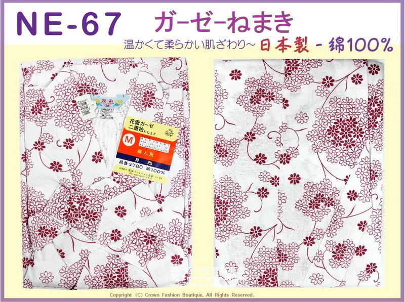 【番號NE67】高級日本棉紗睡袍睡衣附綁帶~女生白色底紅色小花M號㊣日本製-1.jpg