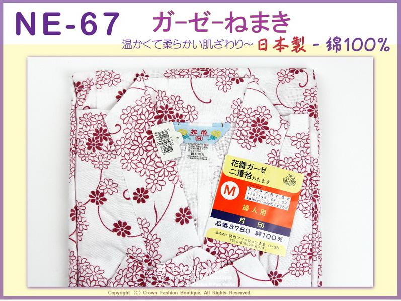 【番號NE67】高級日本棉紗睡袍睡衣附綁帶~女生白色底紅色小花M號㊣日本製-2.jpg