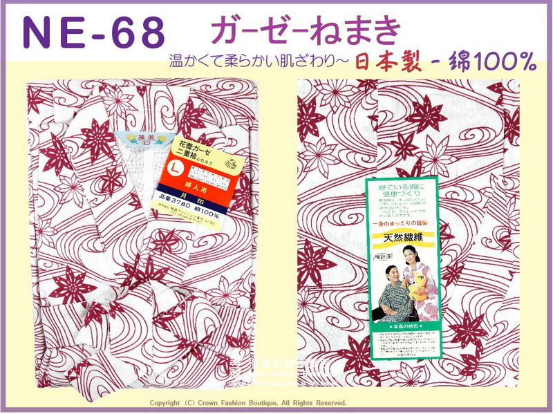 【番號NE68】高級日本棉紗睡袍睡衣附綁帶~女生白色底紅色圖案L號㊣日本製-1.jpg