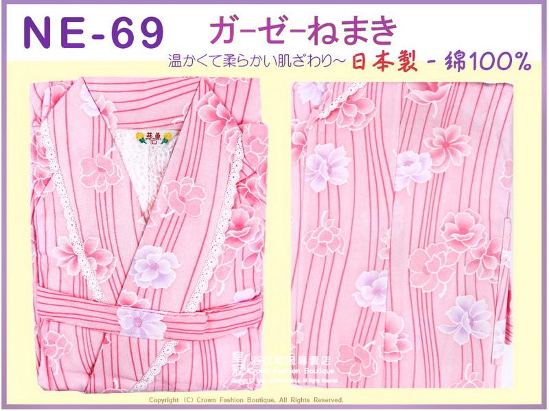 【番號NE69】高級日本棉紗睡袍睡衣附綁帶~女生粉紅色底花卉圖案L號㊣日本製-1.jpg