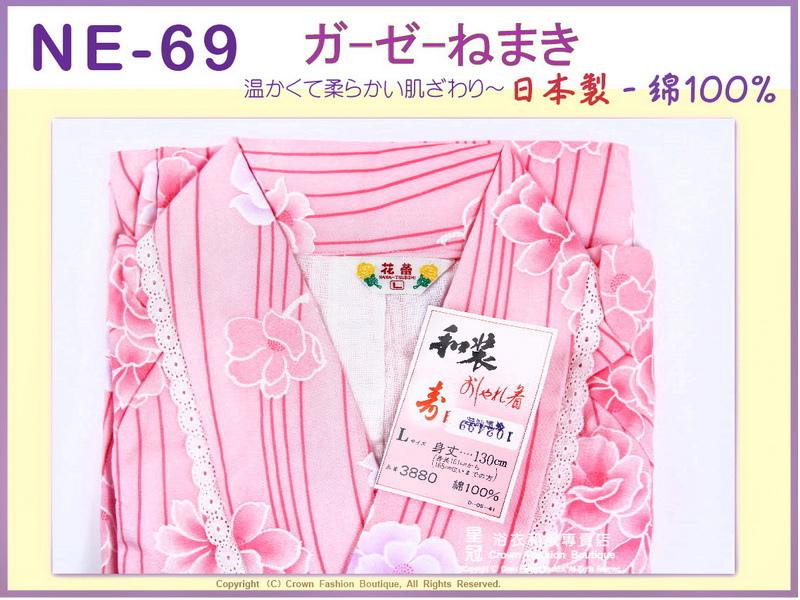 【番號NE69】高級日本棉紗睡袍睡衣附綁帶~女生粉紅色底花卉圖案L號㊣日本製-2.jpg