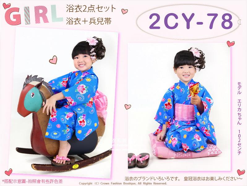 【番號2CY78】女童日本浴衣藍色底花卉圖案+兵兒帶 ~100cm-1.jpg