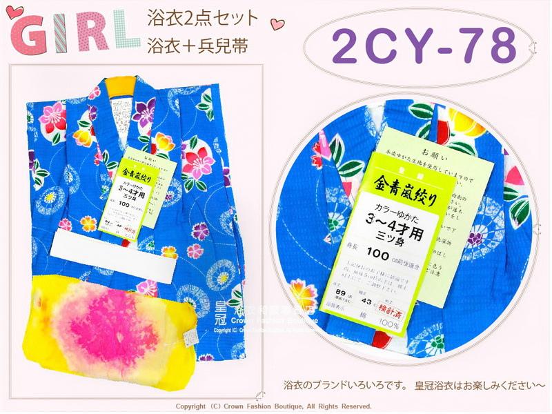 【番號2CY78】女童日本浴衣藍色底花卉圖案+兵兒帶 ~100cm-2.jpg
