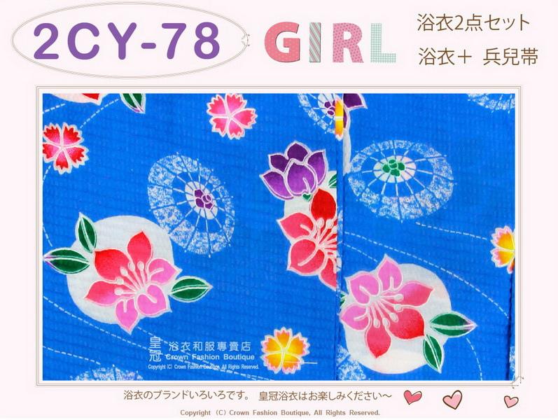 【番號2CY78】女童日本浴衣藍色底花卉圖案+兵兒帶 ~100cm-3.jpg