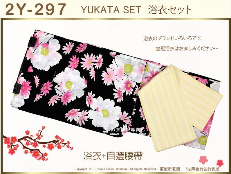 【番號2Y-297】日本浴衣Yukata~黑色底花卉浴衣+自選腰帶-1.jpg