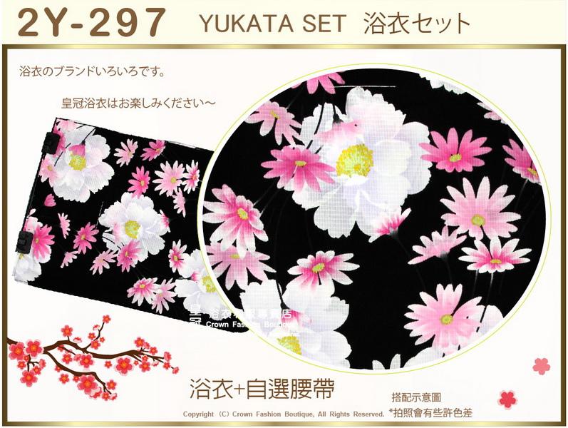【番號2Y-297】日本浴衣Yukata~黑色底花卉浴衣+自選腰帶-2.jpg