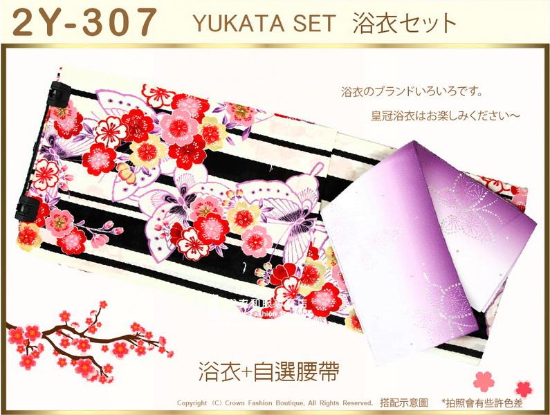 【番號2Y-307】日本浴衣Yukata~黑色&白色底花卉+蝴蝶浴衣+自選腰帶-1.jpg