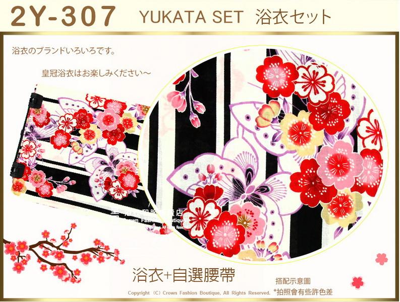 【番號2Y-307】日本浴衣Yukata~黑色&白色底花卉+蝴蝶浴衣+自選腰帶-2.jpg