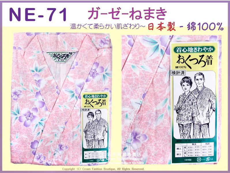 【番號NE71】高級日本棉紗睡袍睡衣附綁帶~女生粉紅色底花卉圖案M號㊣日本製-1.jpg